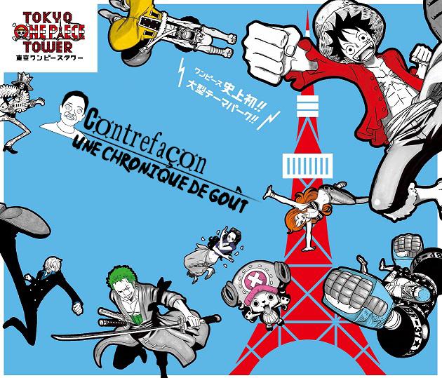 Contrefaçon, une Chronique de Goût – N°1 : La Tour de Tokyo